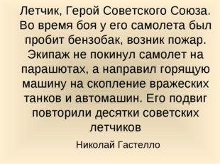 Летчик, Герой Советского Союза. Во время боя у его самолета был пробит бензоб