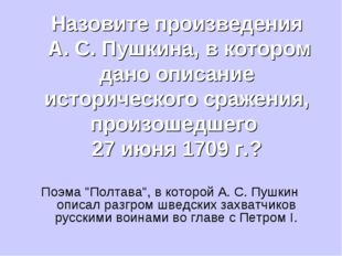 Назовите произведения А. С. Пушкина, в котором дано описание исторического ср