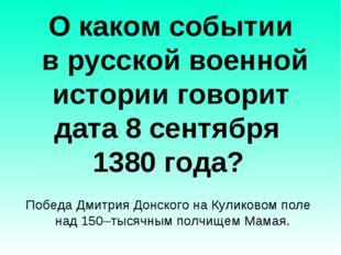 О каком событии в русской военной истории говорит дата 8 сентября 1380 года?