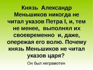 Князь Александр Меньшиков никогда не читал указов Петра I, и, тем не менее, в
