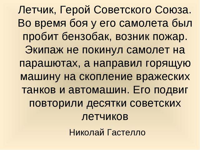 Летчик, Герой Советского Союза. Во время боя у его самолета был пробит бензоб...