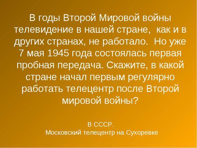 В годы Второй Мировой войны телевидение в нашей стране, как и в других страна...