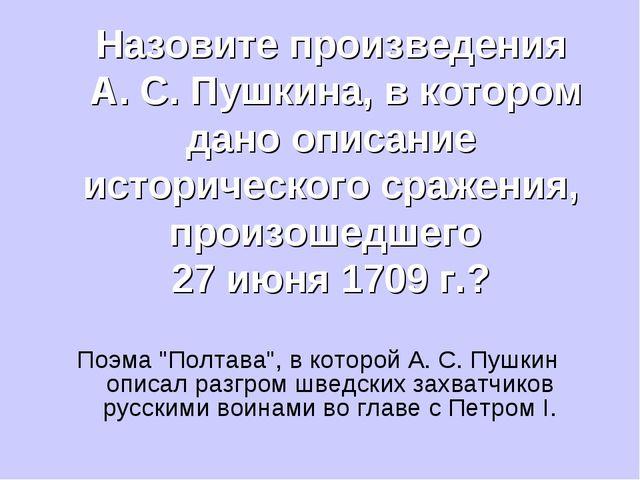 Назовите произведения А. С. Пушкина, в котором дано описание исторического ср...