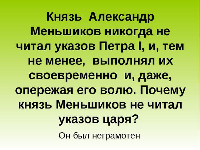 Князь Александр Меньшиков никогда не читал указов Петра I, и, тем не менее, в...