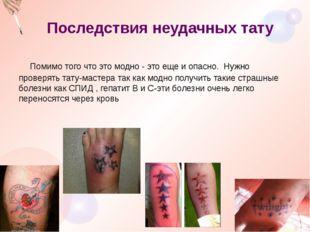 Последствия неудачных тату Помимо того что это модно - это еще и опасно. Нужн
