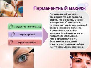 Перманентный макияж Перманентный макияж – это процедура для поправки формы гу