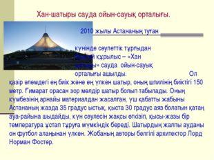 Хан-шатыры сауда ойын-сауық орталығы. 2010 жылы Астананың туған күнінде сәул