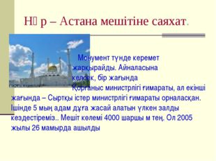 Нұр – Астана мешітіне саяхат. Монумент түнде керемет жарқырайды. Айналасына к