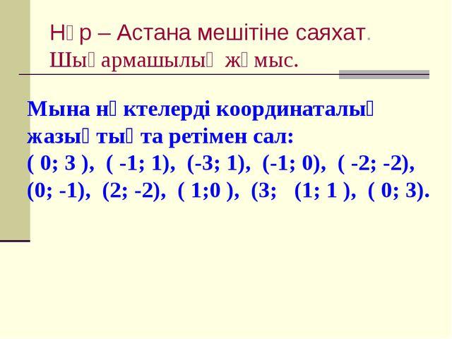 Мына нүктелерді координаталық жазықтықта ретімен сал: ( 0; 3 ), ( -1; 1), (-3...