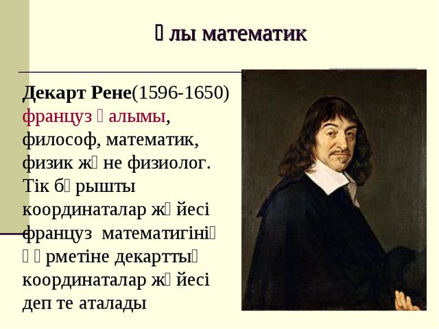Ұлы математик Декарт Рене(1596-1650) француз ғалымы, философ, математик, физи...