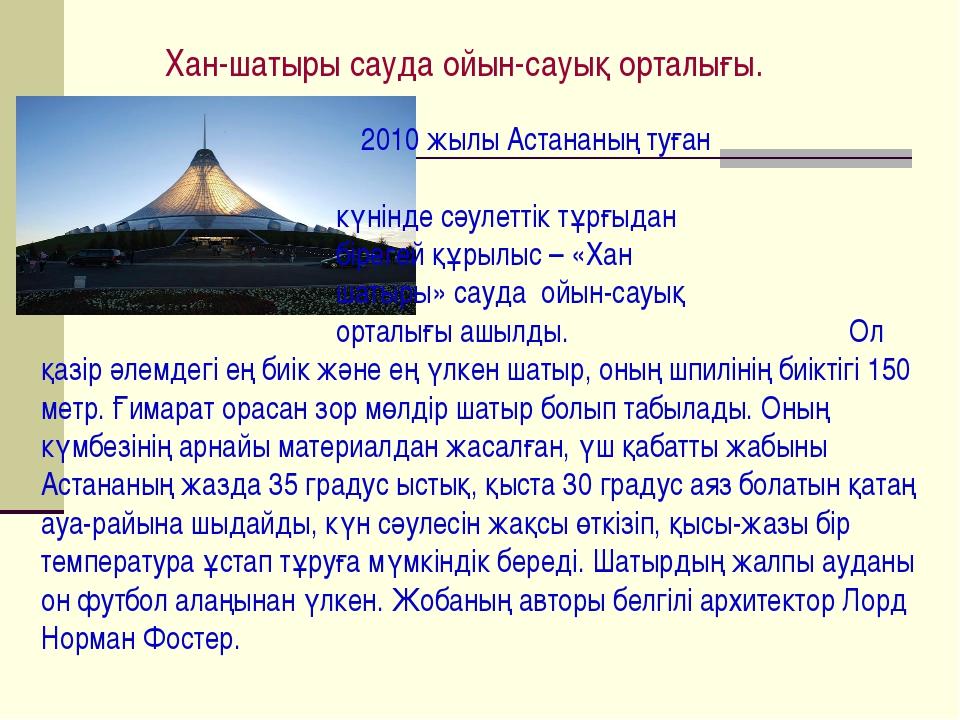 Хан-шатыры сауда ойын-сауық орталығы. 2010 жылы Астананың туған күнінде сәул...