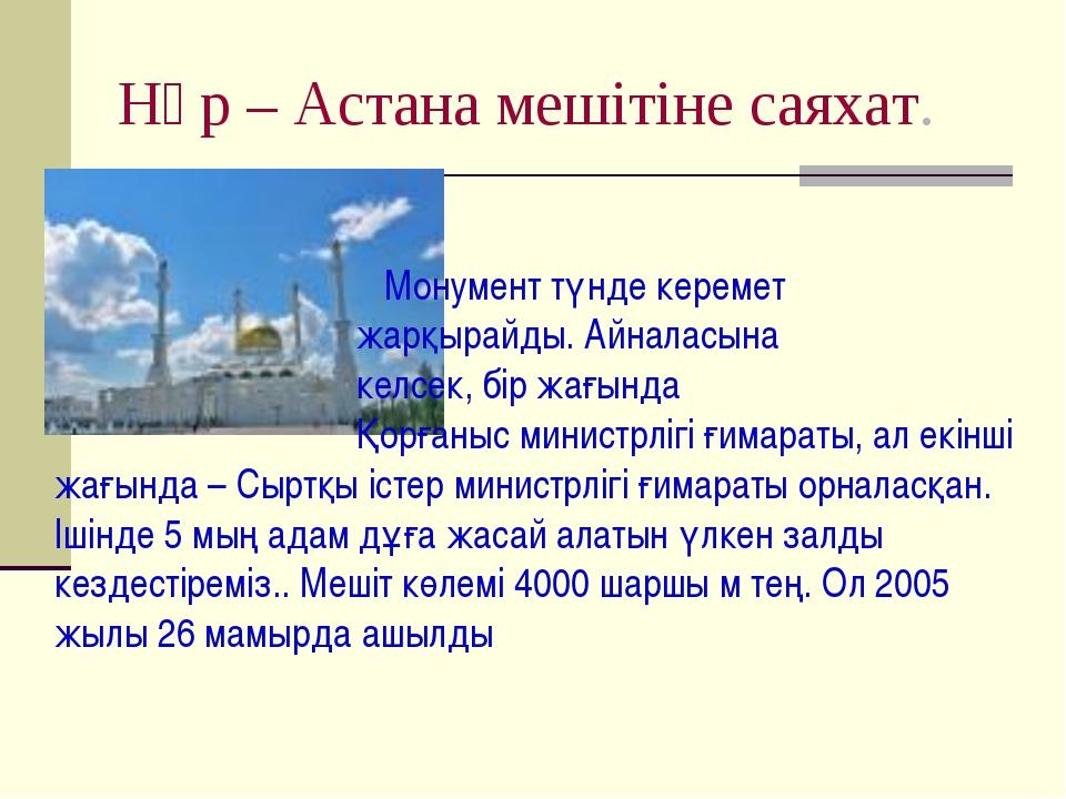 Нұр – Астана мешітіне саяхат. Монумент түнде керемет жарқырайды. Айналасына к...