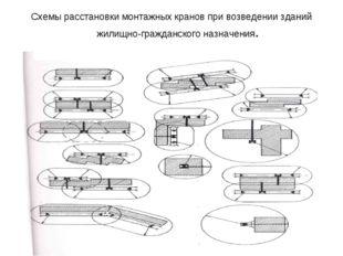 Схемы расстановки монтажных кранов при возведении зданий жилищно-гражданского