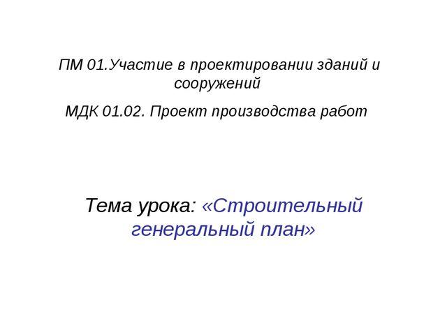 ПМ 01.Участие в проектировании зданий и сооружений МДК 01.02. Проект производ...