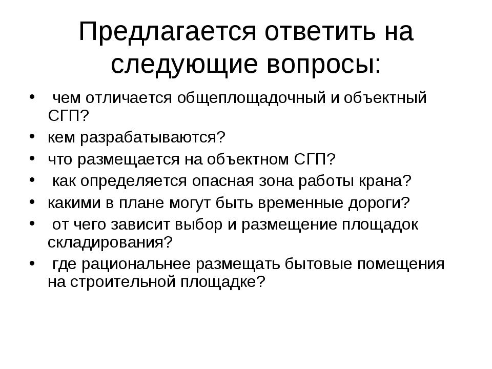 Предлагается ответить на следующие вопросы: чем отличается общеплощадочный и...
