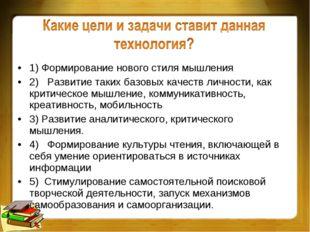 1) Формирование нового стиля мышления 2) Развитие таких базовых качеств лично