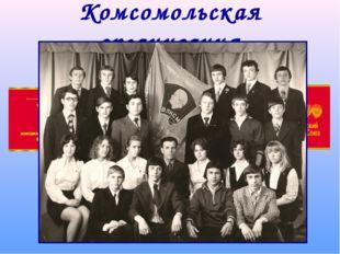 Комсомольская организация