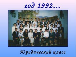 год 1992… Юридический класс