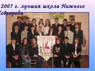2007 г. лучшая школа Нижнего Новгорода