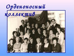 Орденоносный коллектив