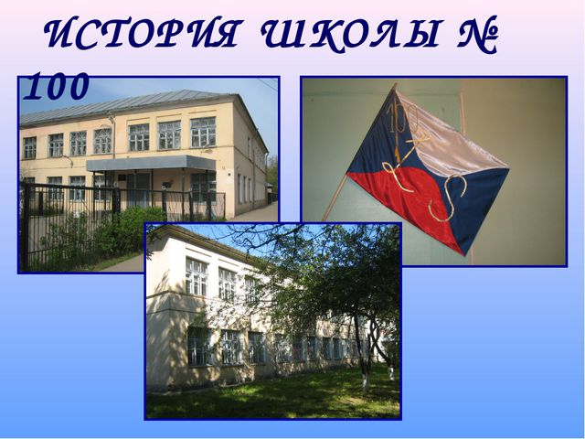 ИСТОРИЯ ШКОЛЫ № 100