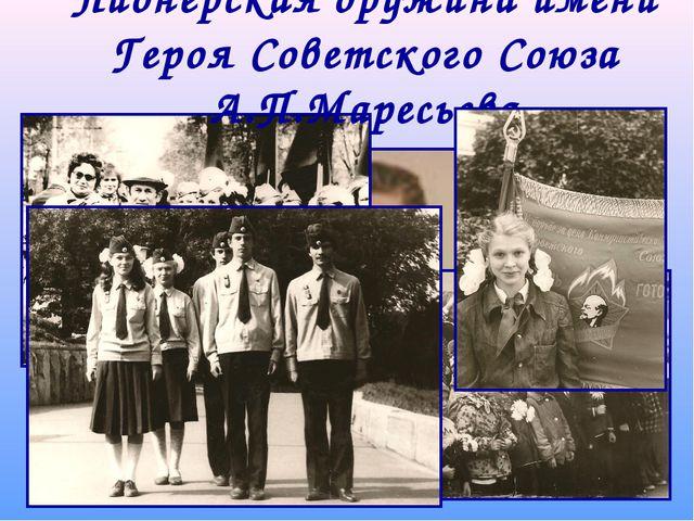 Пионерская дружина имени Героя Советского Союза А.П.Маресьева