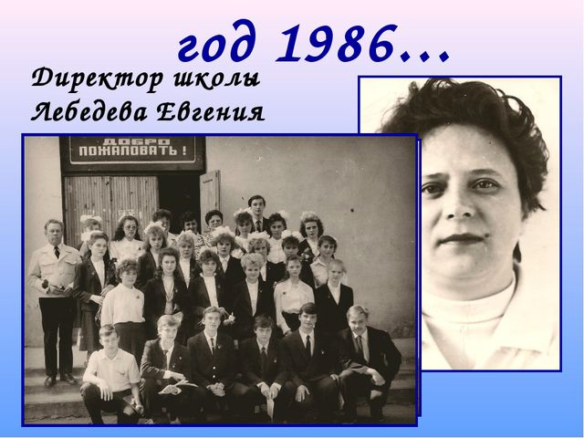 год 1986… Директор школы Лебедева Евгения Николаевна