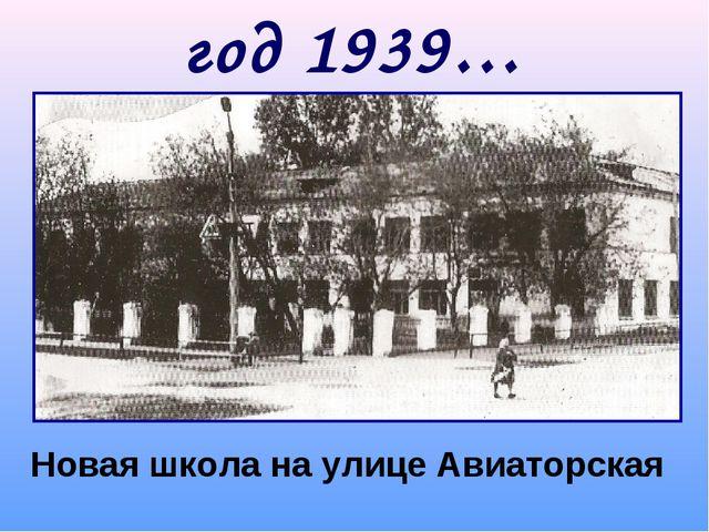 год 1939… Новая школа на улице Авиаторская