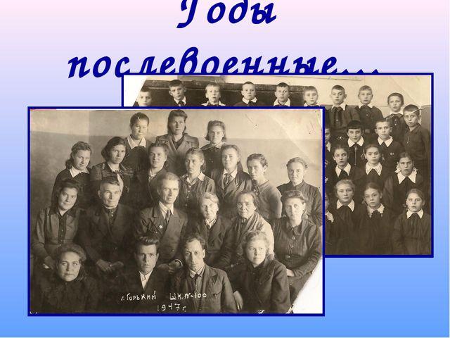 Годы послевоенные…