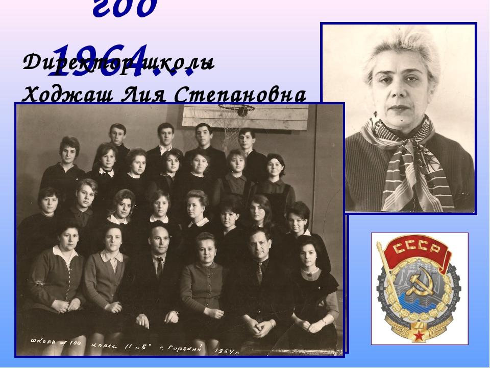 год 1964… Директор школы Ходжаш Лия Степановна