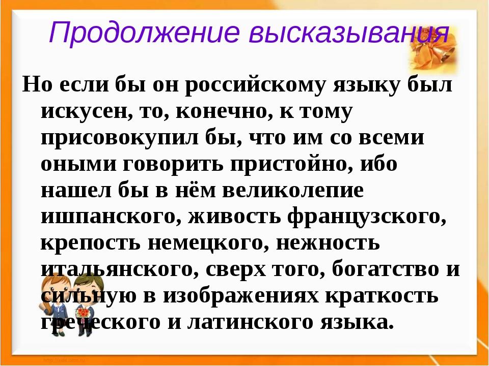 Продолжение высказывания Но если бы он российскому языку был искусен, то, кон...