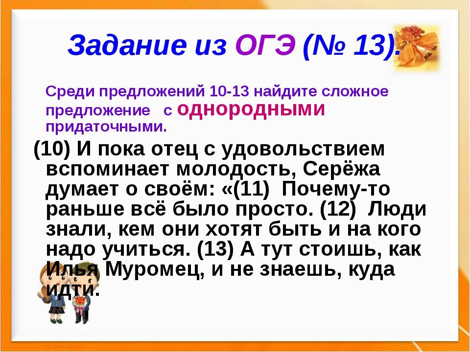Задание из ОГЭ (№ 13). Среди предложений 10-13 найдите сложное предложение с...