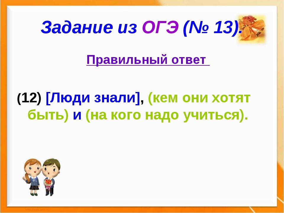 Задание из ОГЭ (№ 13). Правильный ответ (12) [Люди знали], (кем они хотят быт...