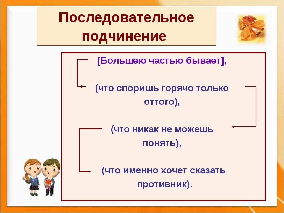 Последовательное подчинение [Большею частью бывает], (что споришь горячо толь...