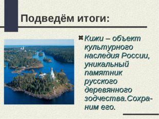 Подведём итоги: Кижи – объект культурного наследия России, уникальный памятни