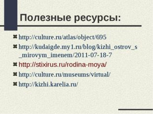 Полезные ресурсы: http://culture.ru/atlas/object/695 http://kudaigde.my1.ru/b