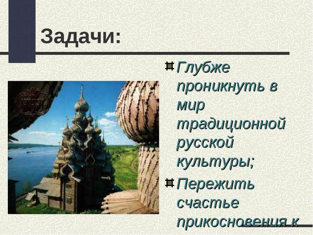 Задачи: Глубже проникнуть в мир традиционной русской культуры; Пережить счаст...