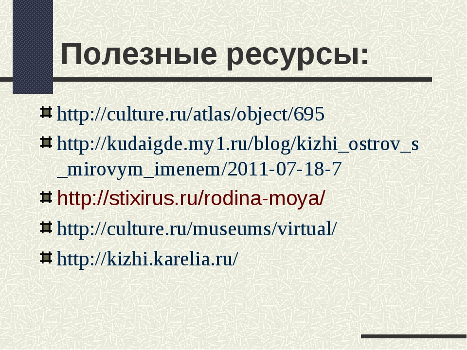 Полезные ресурсы: http://culture.ru/atlas/object/695 http://kudaigde.my1.ru/b...