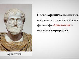 Аристотель Слово «физика» появилось впервые в трудах греческого философа Арис