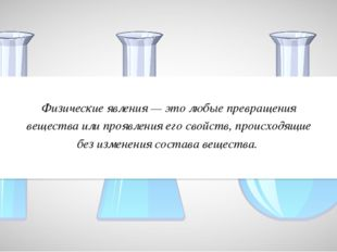 Физические явления — это любые превращения вещества или проявления его свойст