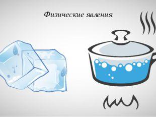 Физические явления