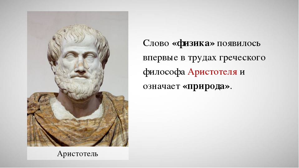 Аристотель Слово «физика» появилось впервые в трудах греческого философа Арис...