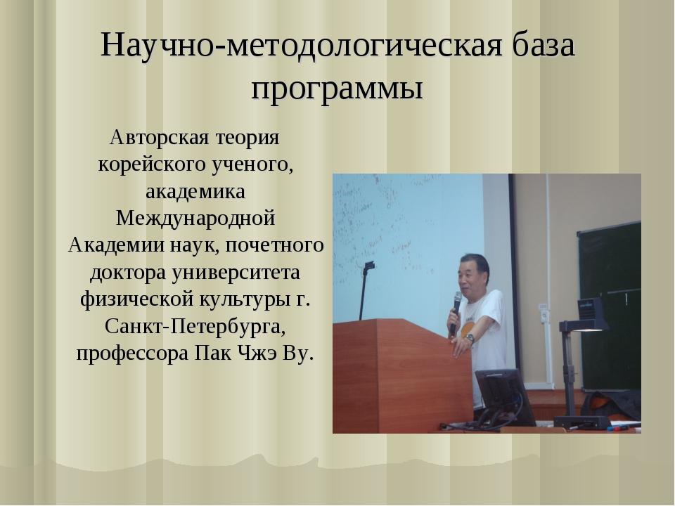 Научно-методологическая база программы Авторская теория корейского ученого, а...