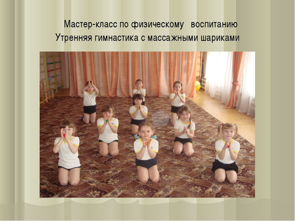 Мастер-класс по физическому воспитанию Утренняя гимнастика с массажными шари...