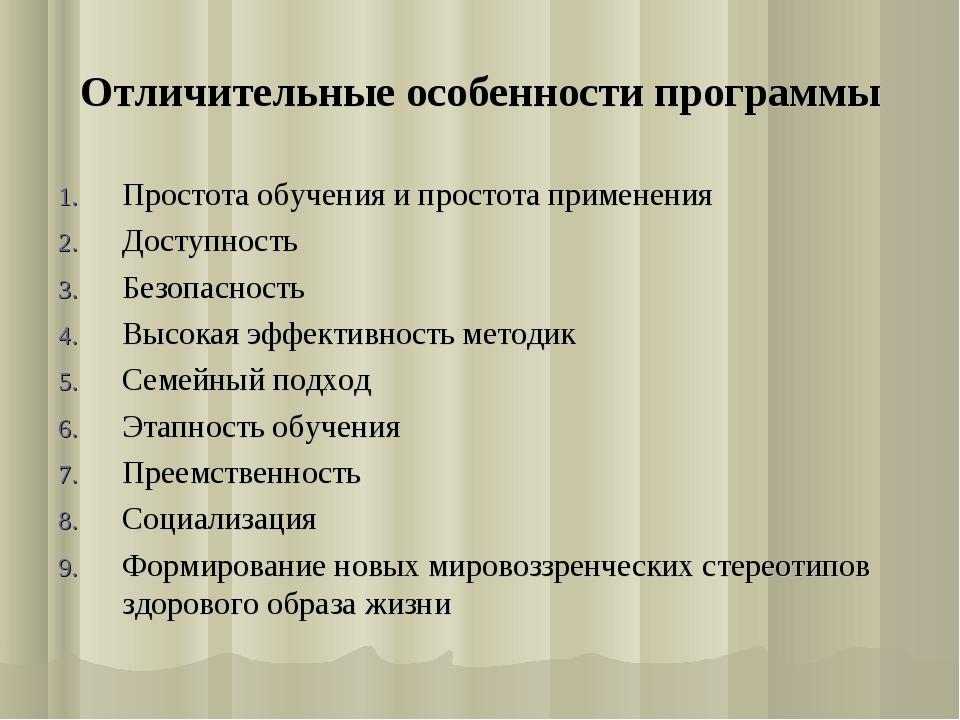 Отличительные особенности программы Простота обучения и простота применения Д...