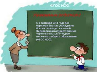 ФГОС НОО С 1 сентября 2011 года все образовательные учреждения России переход