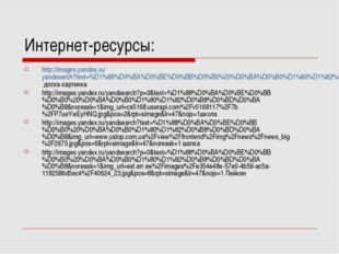 Интернет-ресурсы: http://images.yandex.ru/yandsearch?text=%D1%88%D0%BA%D0%BE%