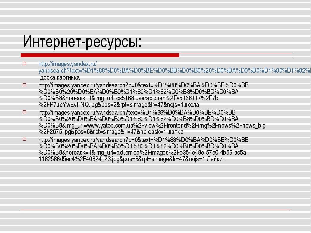 Интернет-ресурсы: http://images.yandex.ru/yandsearch?text=%D1%88%D0%BA%D0%BE%...