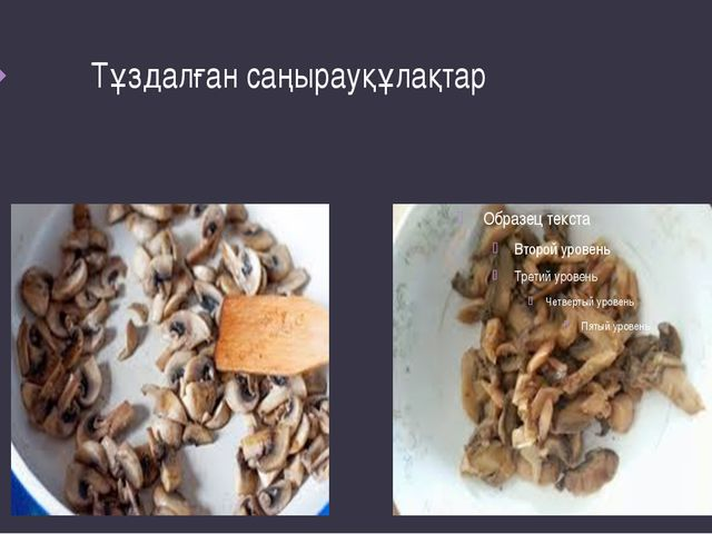 Тұздалған саңырауқұлақтар