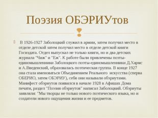 В 1926-1927 Заболоцкий служил в армии, затем получил место в отделе детской